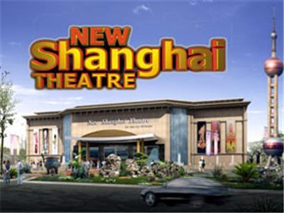 shanghai theater